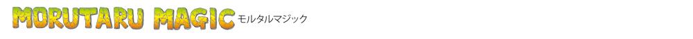 鳥取砂丘の砂(国立公園外)を使用した鳥取土産の新定番!モルタルマジック
