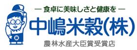 中嶋米穀(株)