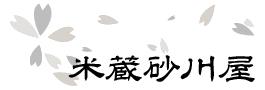 米蔵砂川屋
