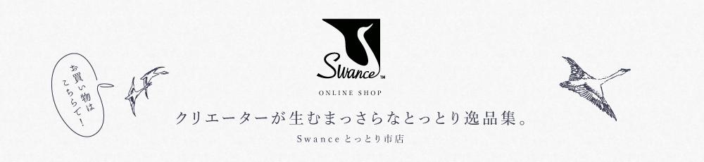 Swance(スワンセ)