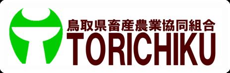 鳥取県畜産農業協同組合